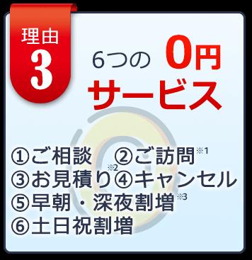 6つの0円サービス
