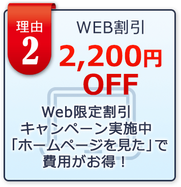 Web割引きで2200円お得!