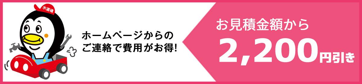 Web限定割引キャンペーン!見積から2200円割引