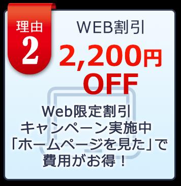 Web割引きで2000円お得!