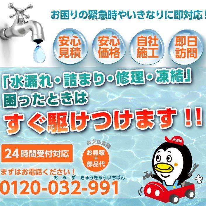 北海道で水漏れトイレ詰まりや凍結の修理は即対応